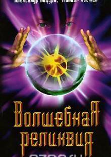 Обложка книги  - Волшебная реликвия