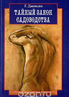Обложка книги  - Тайный закон садоводства. Глубинная психология и психоанализ