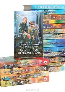 Обложка книги  - Роман Злотников (комплект из 18 книг)