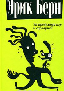 Обложка книги  - За пределами игр и сценариев