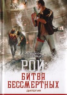 Обложка книги  - Рой: Битва бессмертных