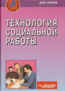 Обложка книги  - Технология социальной работы