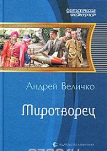Обложка книги  - Миротворец