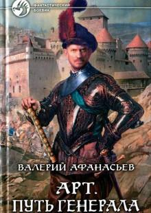 Обложка книги  - Арт. Путь генерала