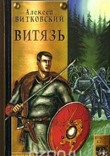 Обложка книги  - Витязь