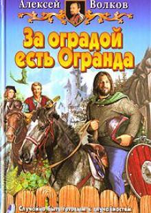 Обложка книги  - За оградой есть Огранда