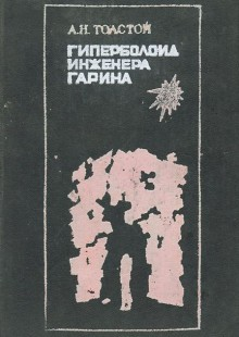 Обложка книги  - Гиперболоид инженера Гарина