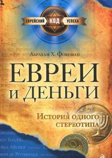 Обложка книги  - Евреи и деньги. История одного стереотипа
