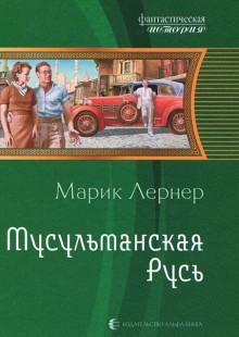 Обложка книги  - Мусульманская Русь