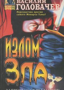 Обложка книги  - Излом зла