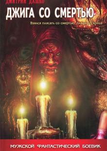 Обложка книги  - Джига со смертью