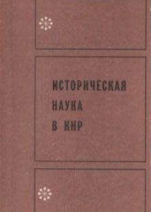 Обложка книги  - Историческая наука в КНР
