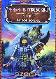 Обложка книги  - Витязь. Выбор воина