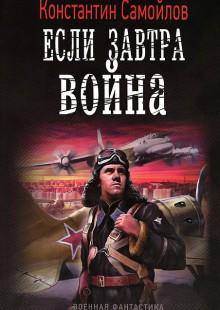 Обложка книги  - Если завтра война