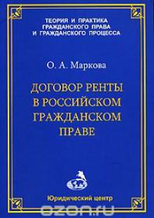 Обложка книги  - Договор ренты в российском гражданском праве