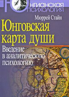 Обложка книги  - Юнговская карта души. Введение в аналитическую психологию