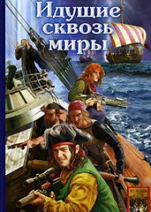 Обложка книги  - Идущие сквозь миры
