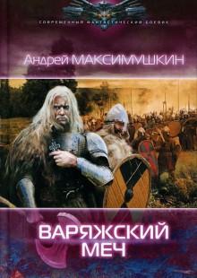Обложка книги  - Варяжский меч