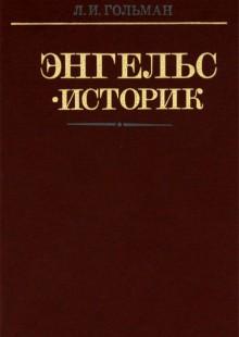 Обложка книги  - Энгельс-историк