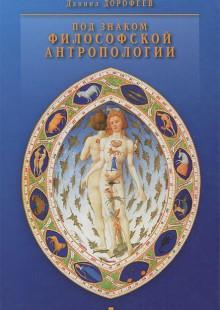Обложка книги  - Под знаком философской антропологии