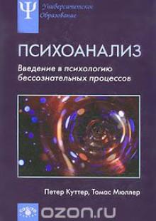Обложка книги  - Психоанализ. Введение в психологию бессознательных процессов