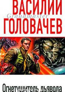 Обложка книги  - Огнетушитель дьявола