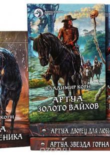Обложка книги  - Владимир Корн. Цикл «Артуа» (комплект из 5 книг)