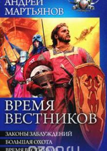 Обложка книги  - Время вестников