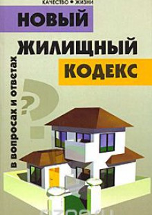 Обложка книги  - Новый Жилищный кодекс в вопросах и ответах