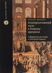 Обложка книги  - Альтернативный путь к Новому времени. Сефардская диаспора в Западной Европе