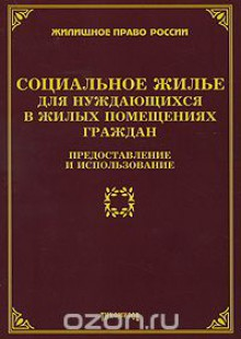 Обложка книги  - Социальное жилье для нуждающихся в жилых помещениях граждан