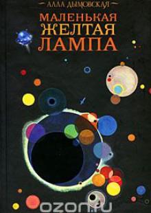 Обложка книги  - Маленькая желтая лампа