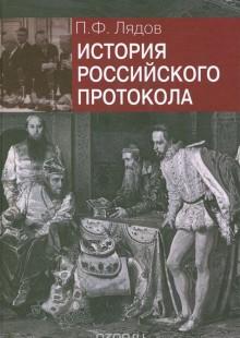 Обложка книги  - История российского протокола