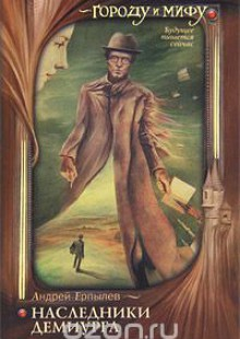 Обложка книги  - Наследники Демиурга