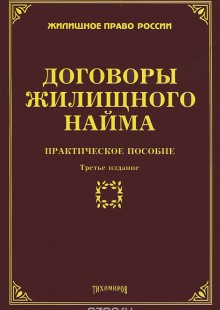 Обложка книги  - Договоры жилищного найма. Практическое пособие