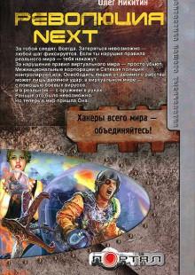Обложка книги  - Революция Next
