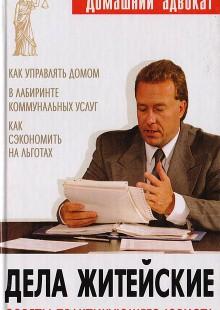 Обложка книги  - Дела житейские. Советы практикующего юриста