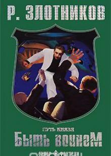 Обложка книги  - Путь князя. Быть Воином