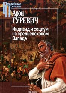 Обложка книги  - Индивид и социум на средневековом Западе