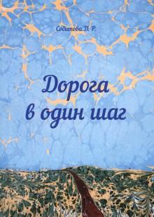 Обложка книги  - Дорога в один шаг