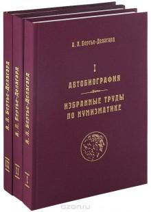 Обложка книги  - А. Л. Бертье-Делагард. Избранные труды (комплект из 3 книг)