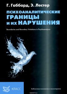 Обложка книги  - Психоаналитические границы и их нарушения