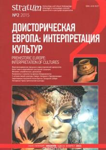 Обложка книги  - Stratum plus, №2, 2015. Доисторическая европа. Интерпретация культур