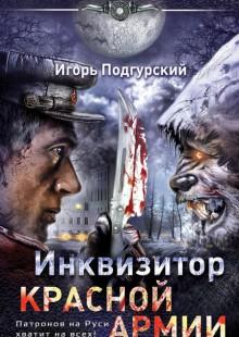 Обложка книги  - Инквизитор Красной Армии. Патронов на Руси хватит на всех!