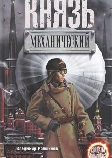 Обложка книги  - Князь механический
