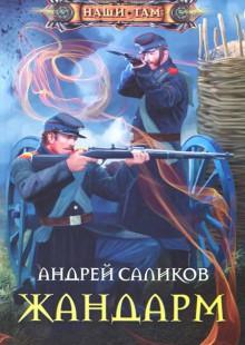 Обложка книги  - Жандарм