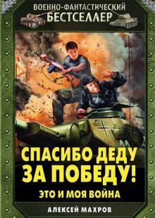 Обложка книги  - Спасибо деду за Победу! Это и моя война