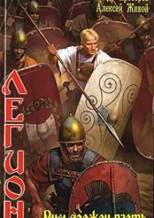 Обложка книги  - Легион. Рим должен пасть