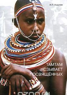 Обложка книги  - Тамтам сзывает посвященных