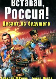 Обложка книги  - Вставай, Россия! Десант из будущего